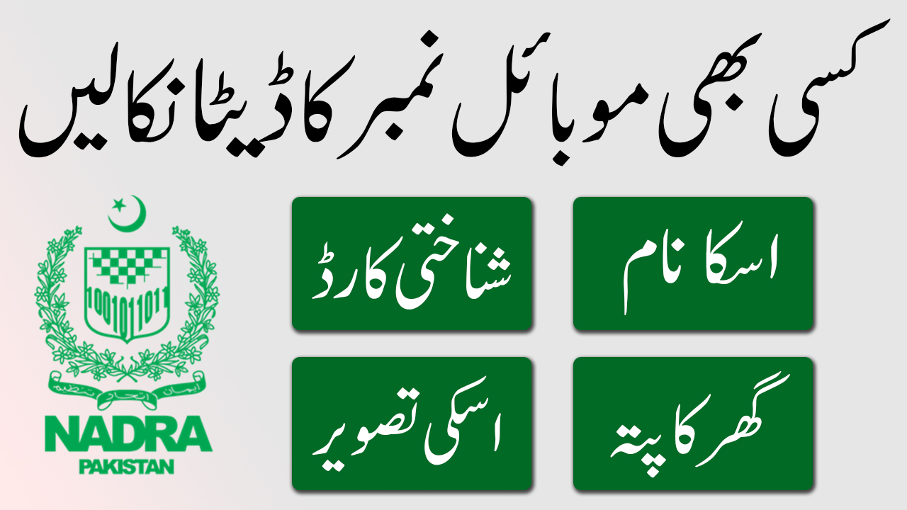 Check Any Number Details In Pakistan 2020